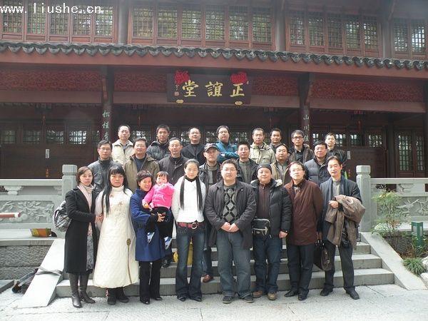 留社成立五周年雅集暨庆祝大会