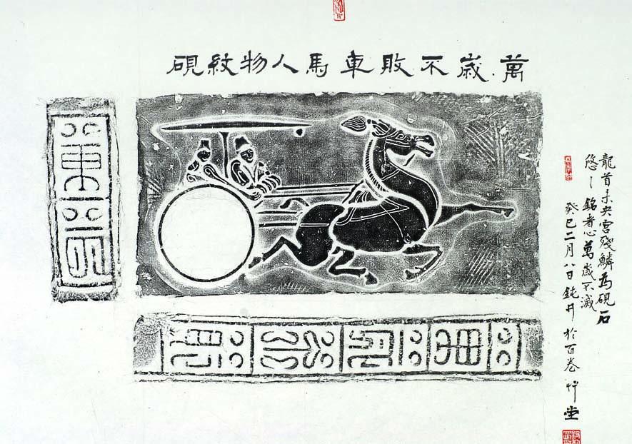 会稽甓社、留社、中国书法网举办的《古质今研---古砖砚精拓题咏展》