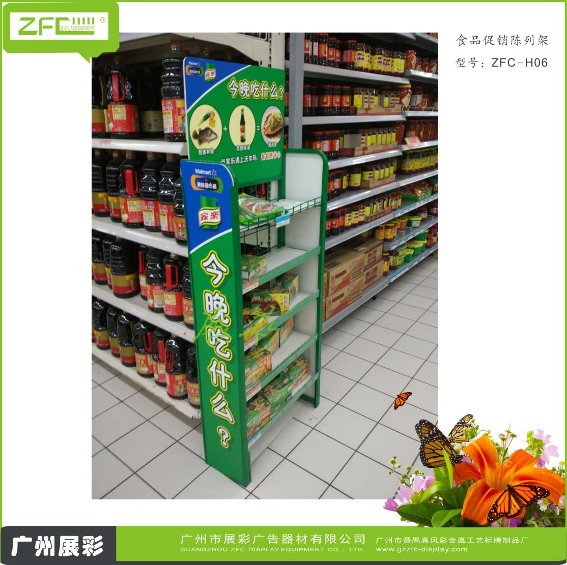 食品金属陈列架ZFC-H06