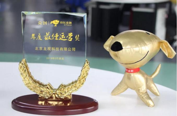 京东众创2018年度最佳运营奖