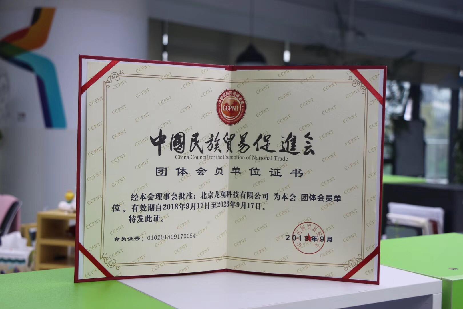 中国民族贸易促进会团体会员单位