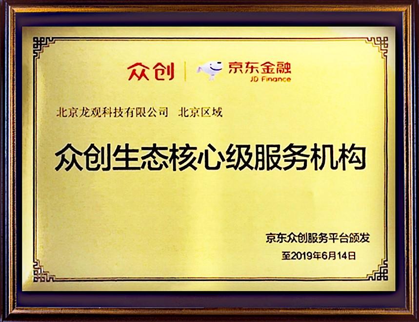 京东众创生态核心级服务机构