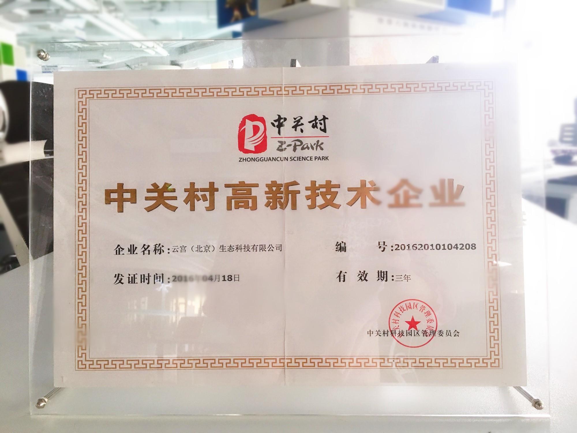 中关村高新技术企业