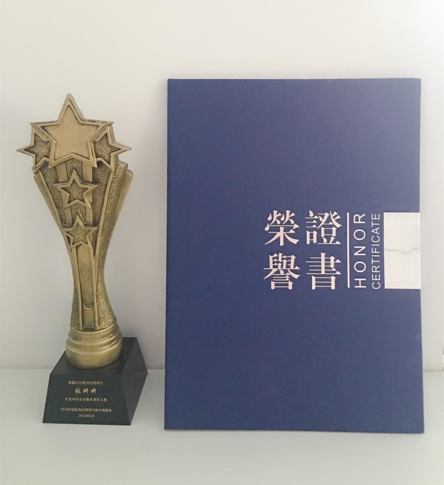 """董事长获2018""""年度中国企业服务领军人物""""奖"""