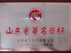 科弘微波山东省著名商标