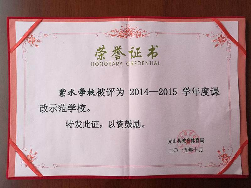 2014-2015 课改示范学校