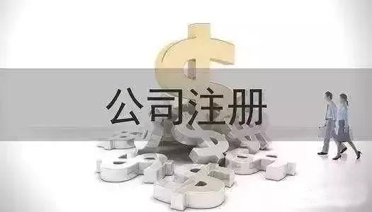 东莞公司注册选择的标准