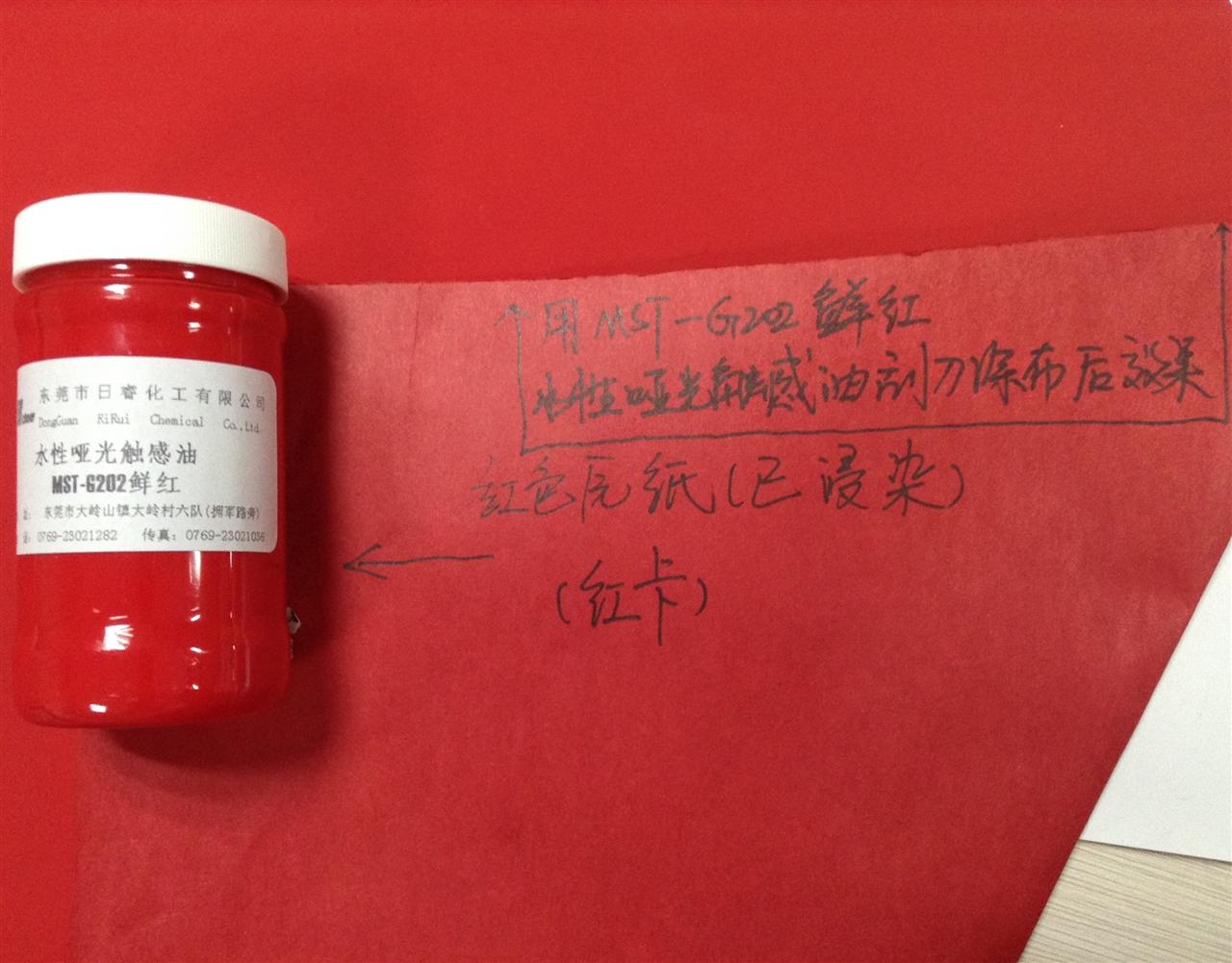 水性哑光触感油 MST-G202 鲜红