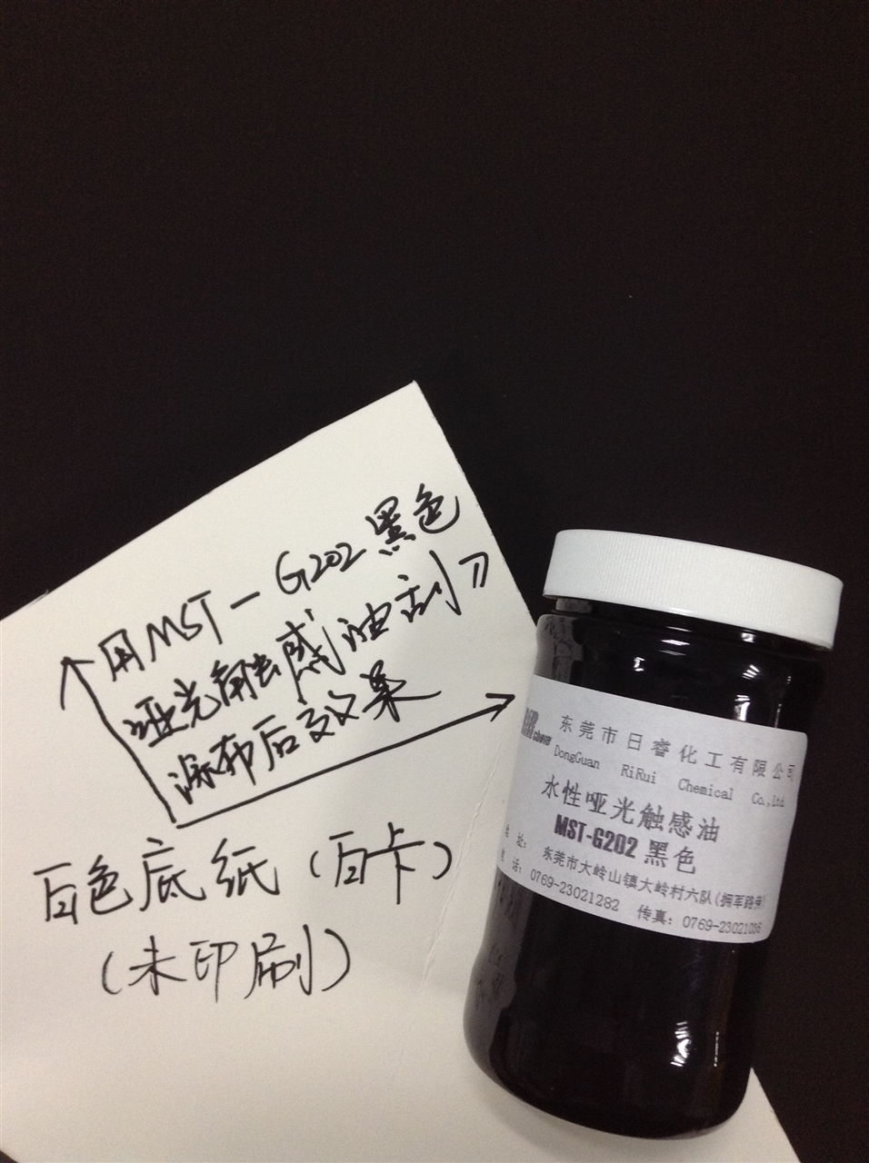 水性哑光触感油 MST-G202 黑色