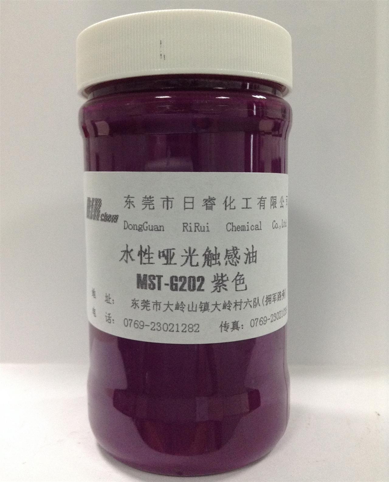 水性哑光触感油 MST-G202 紫色