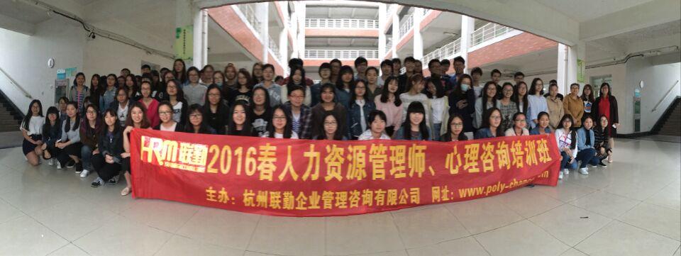 杭州联横2016春杭电(理工)人力三级课程班圆满结束