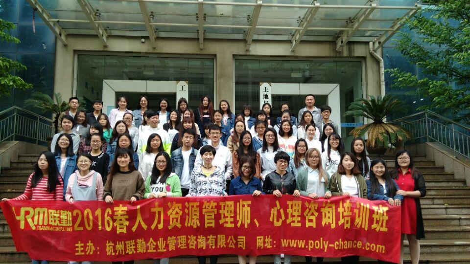 杭州联横2016春下沙人力二级课程班圆满结束
