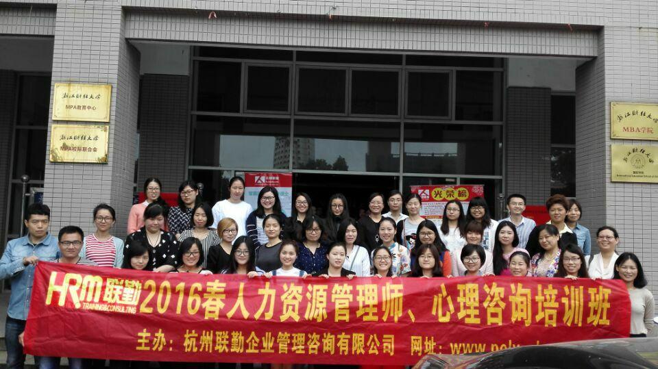 杭州联横2016春市区人力二级圆满结束