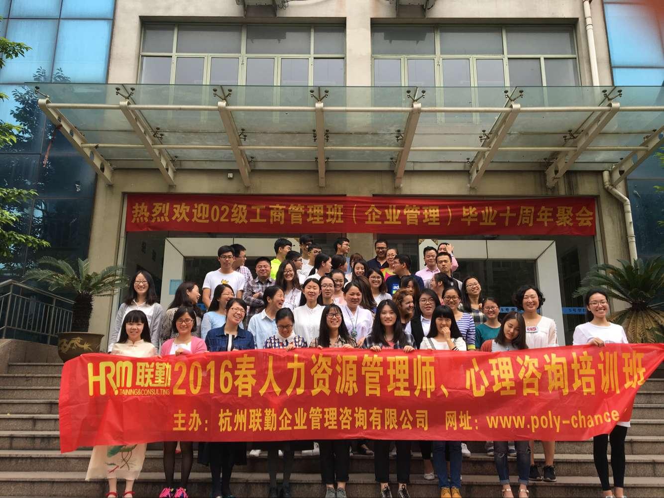 杭州联横2016春浙财人力三级课程班圆满结束