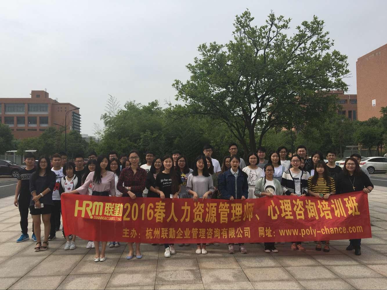 杭州联横2016春东方人力三级课程班圆满结束