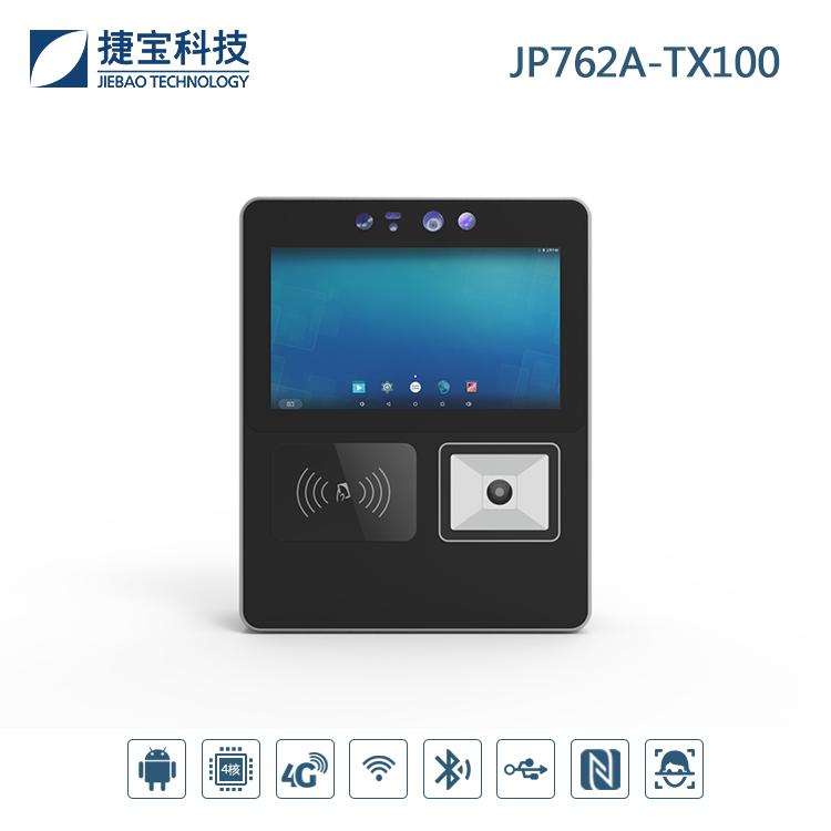 TX100安卓多功能消费机 7英寸带数字按键 双屏异显