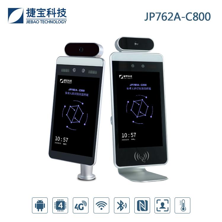 JP762A-C800 安卓人脸测温终端 8英寸 非接触式考勤打卡+体温检测