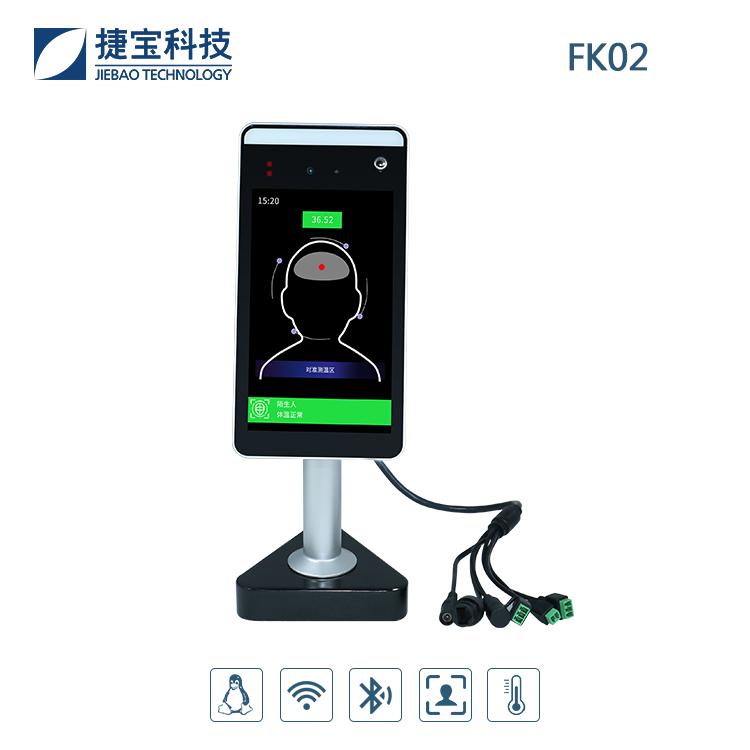 FK02 安卓人脸测温终端 7英寸 非接触式体温检测+访客进出入+考勤打卡