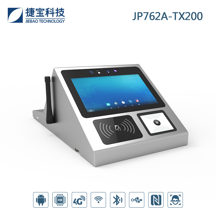 TX200安卓掛式食堂消費機 7英寸雙屏異顯、支持二維碼掃描支付和刷卡支付