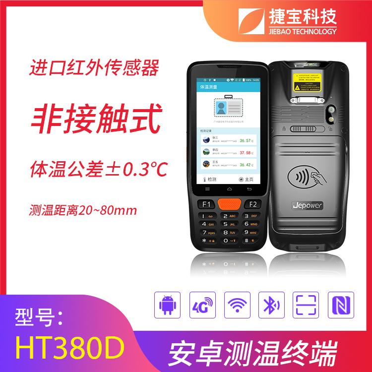 HT380D 安卓测温PDA 4英寸带实体数字按键