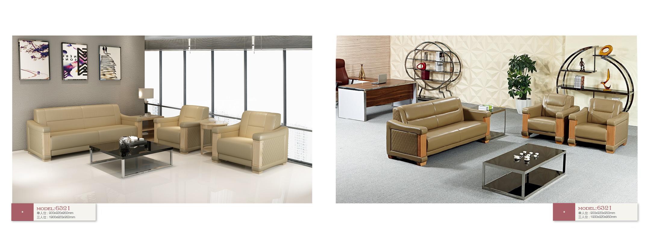 沙发套组6321