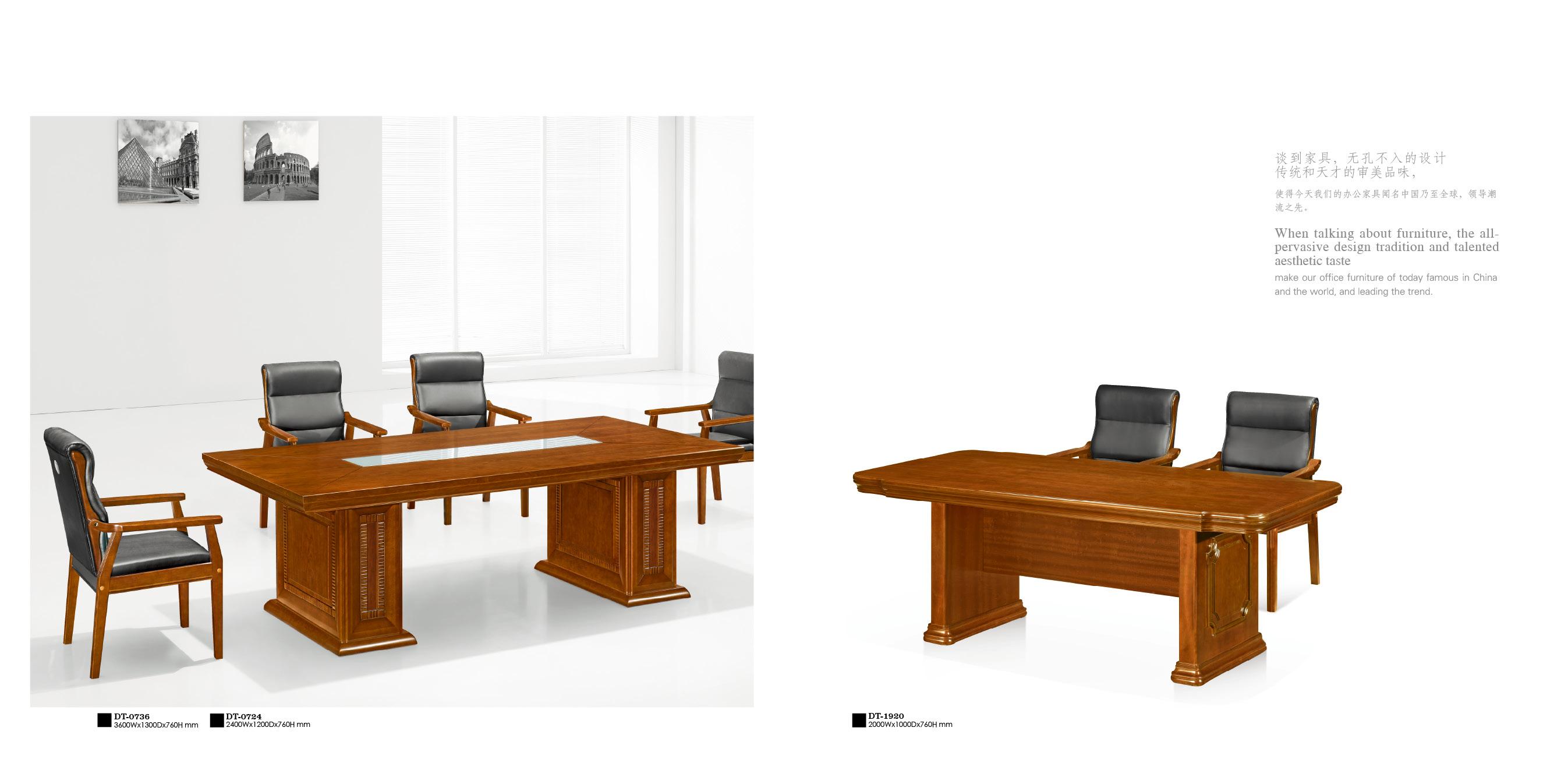 会议桌DT-0736,0724,1920