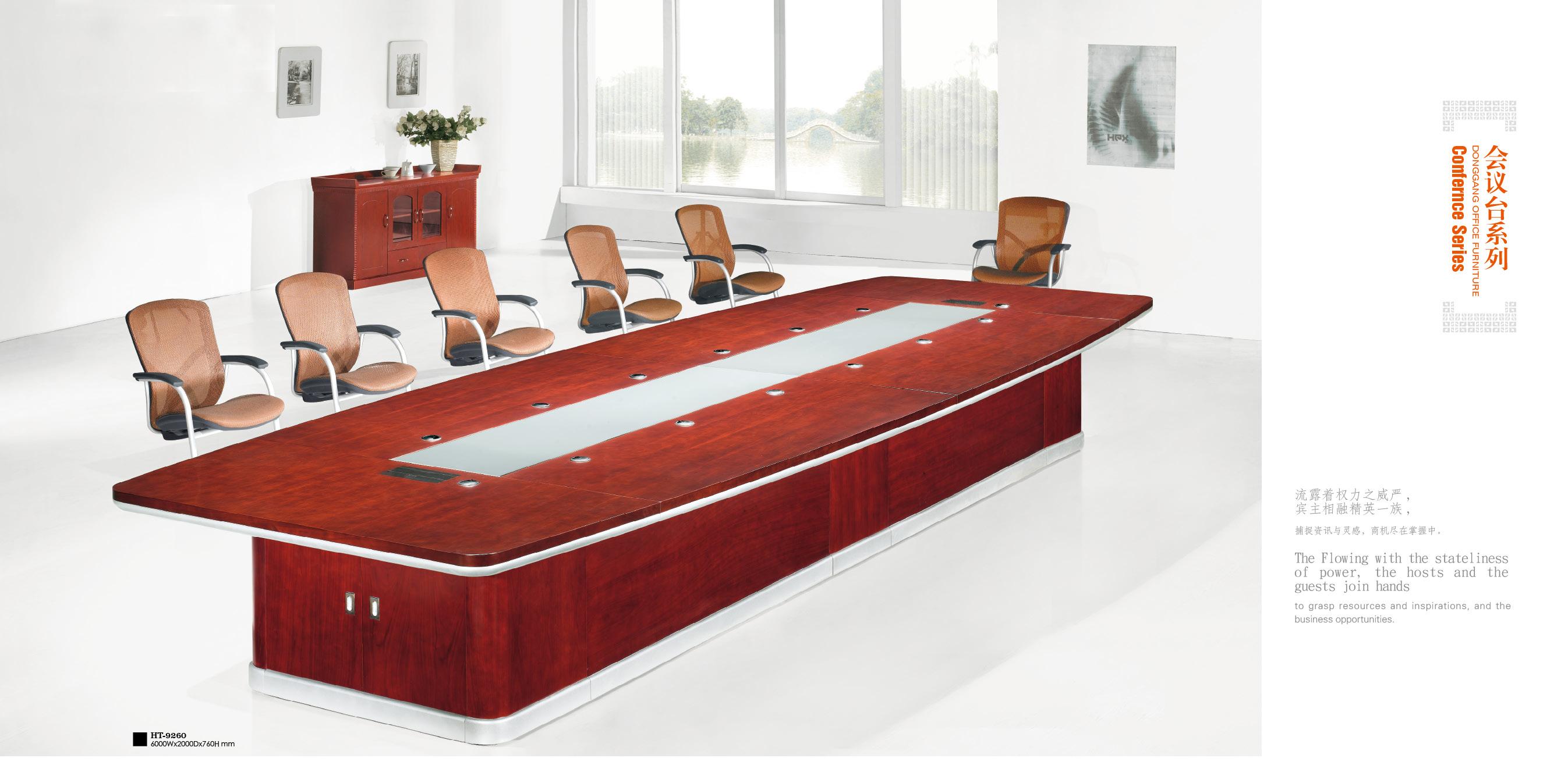 会议桌DT-9260
