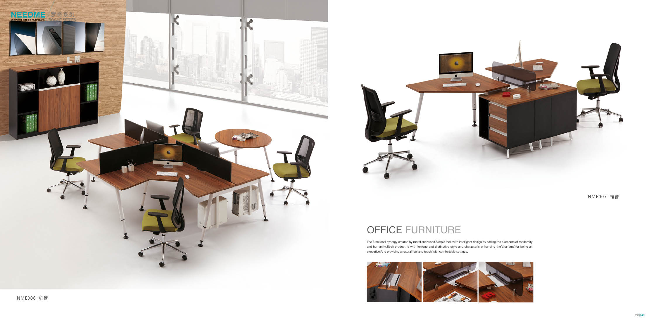 办公桌NME006,007