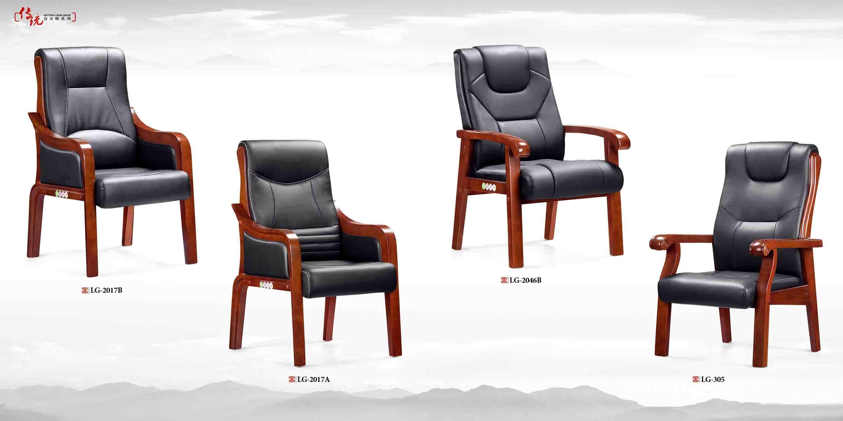 会议椅LG