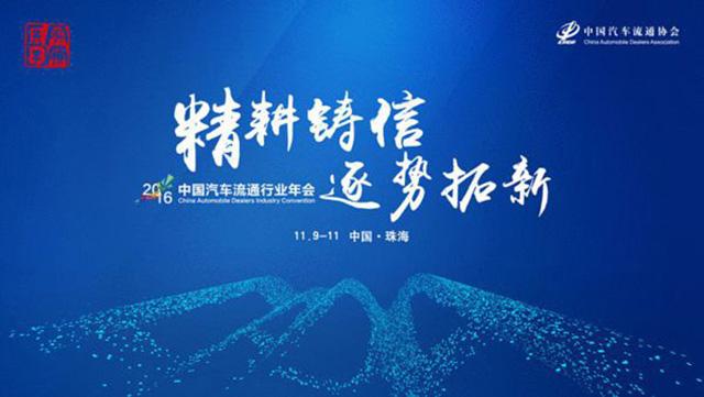 """""""2016中国汽车流通协会年会""""背景"""