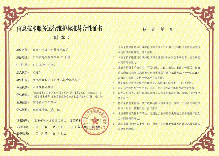 信息技术服务运行维护标准符合性合格证书