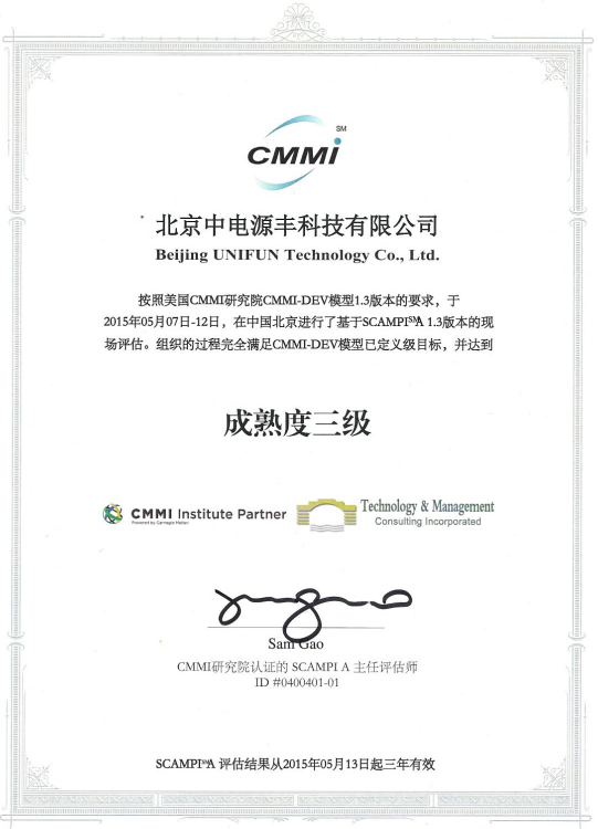 CMMI-DEV模型1.3版本认证