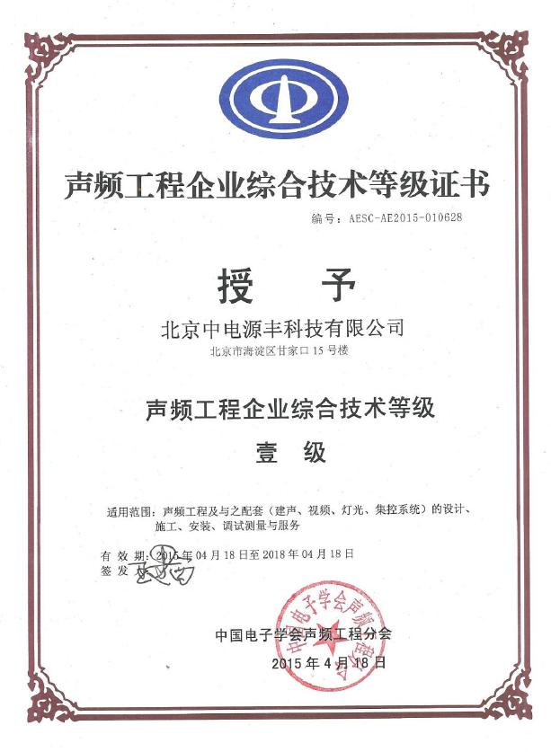 声频工程企业综合技术等级证书