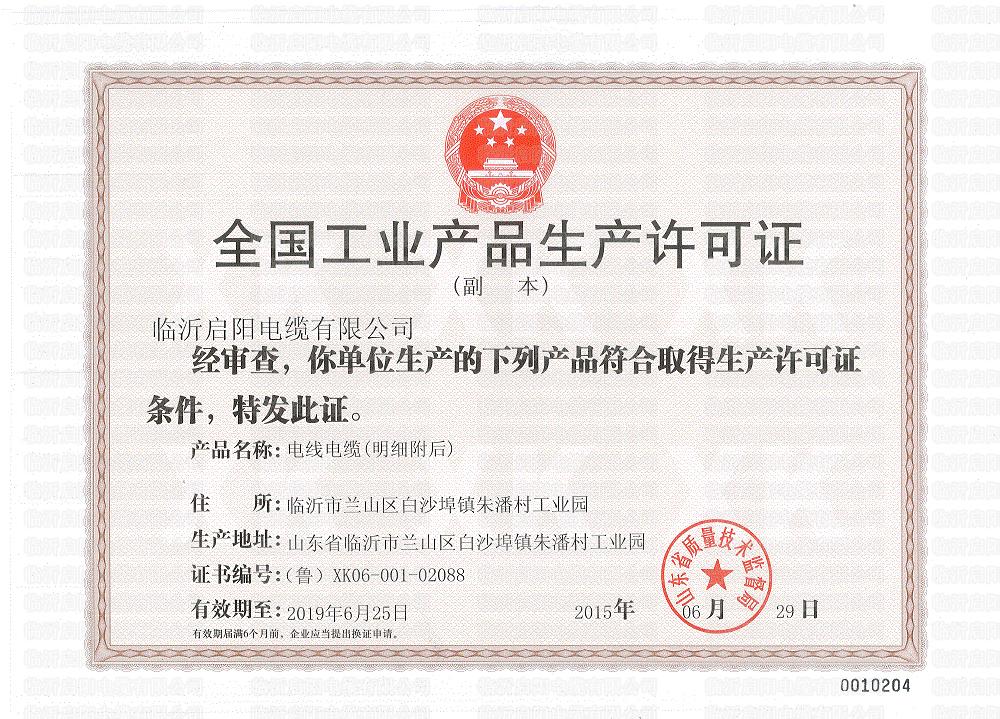 工业品生产许可证1