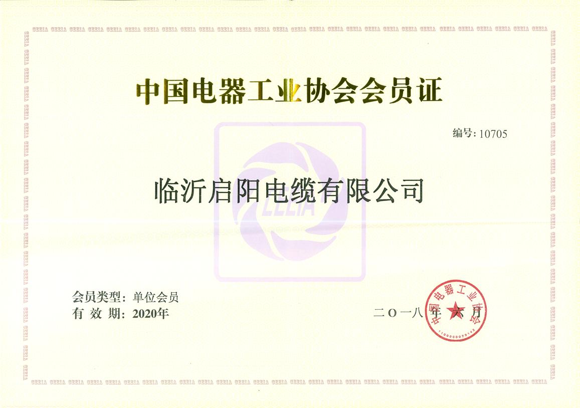 中国电器工业协会会员证