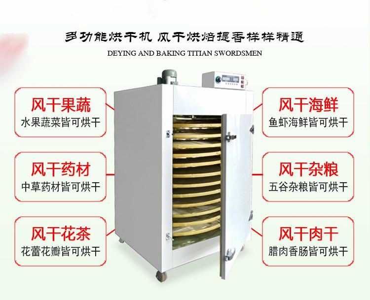食品烘干機