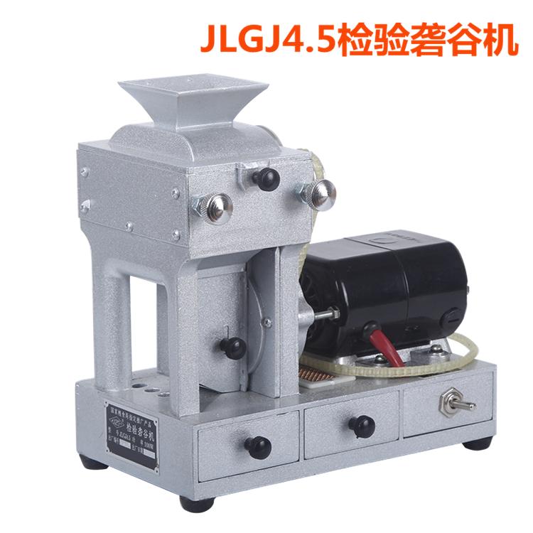 JLGJ4.5型電動檢驗礱谷機