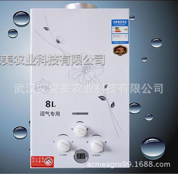 热水器8L-1