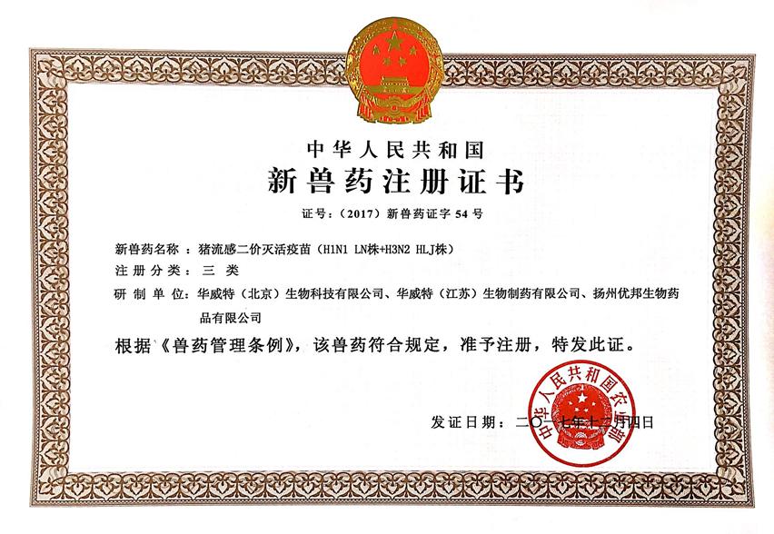 猪流感二价灭活疫苗(H1N1 LN株+H3N2 HLJ株)