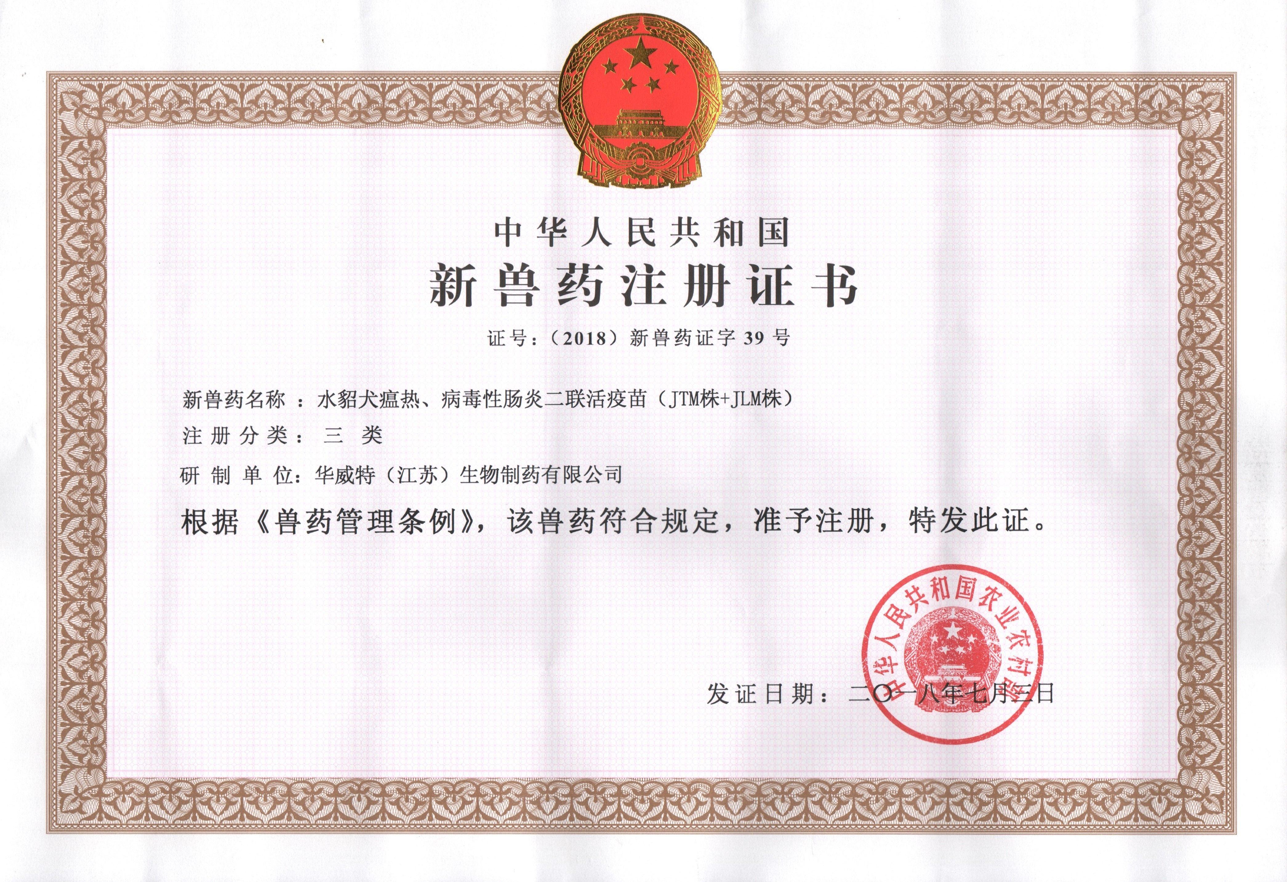 水貂犬瘟热、病毒性肠炎二联活疫苗(TJM株+JLM株)