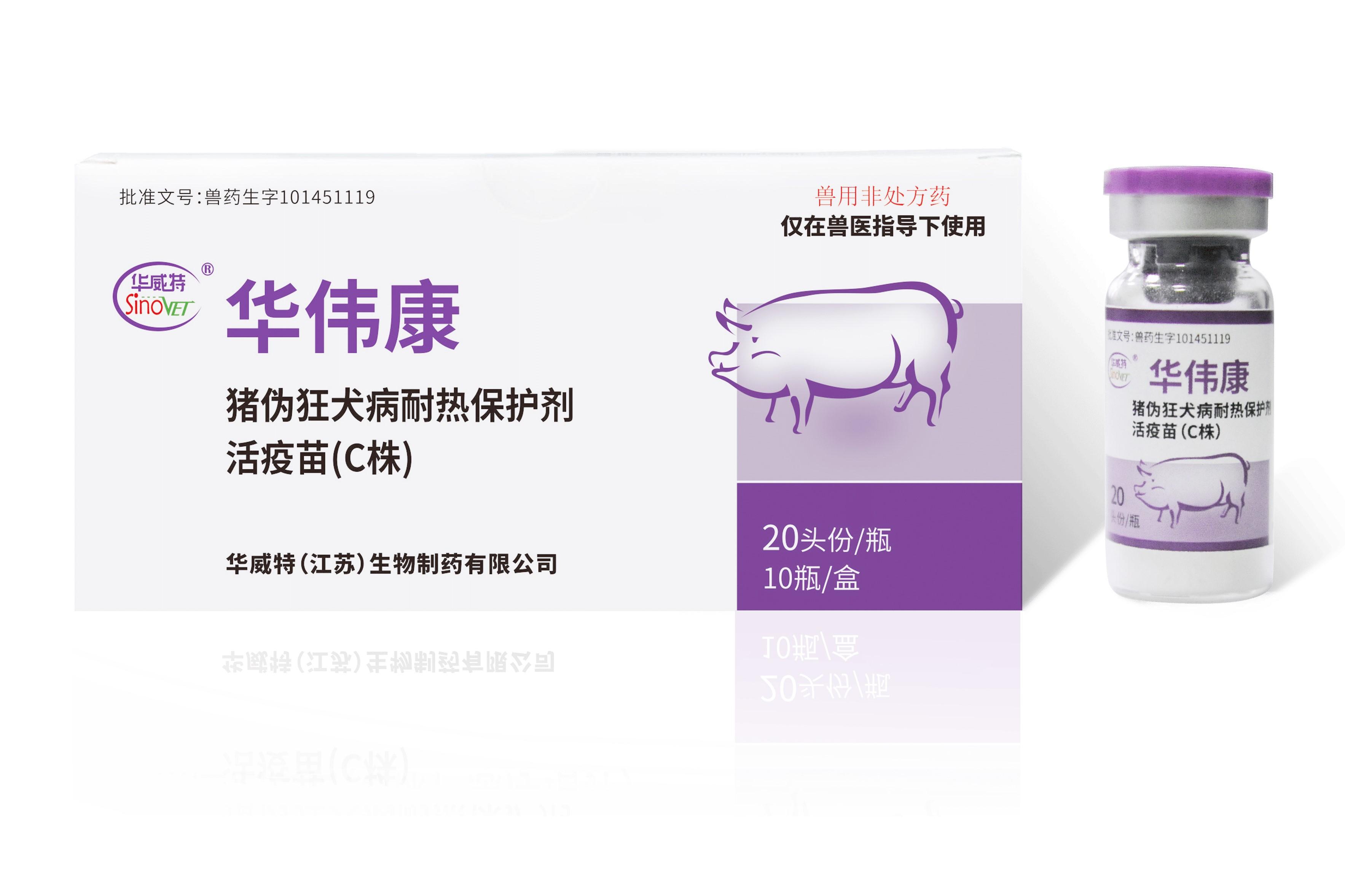 猪伪狂犬病耐热保护剂活疫苗(C株)产品特点