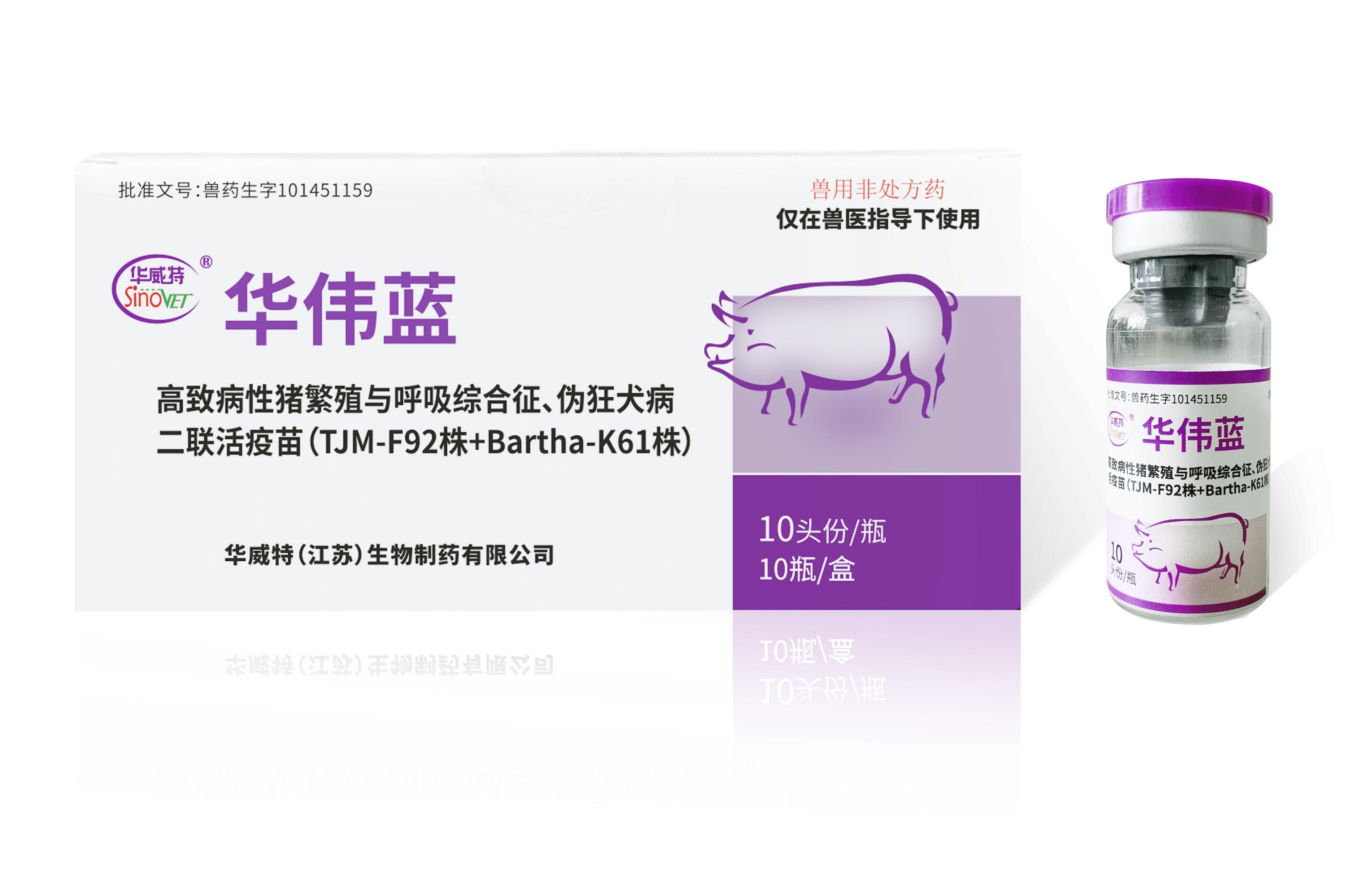 高致病性猪繁殖与呼吸综合征、伪狂犬病二联活疫苗(TJM-F92株+Bartha-K61株)产品特点