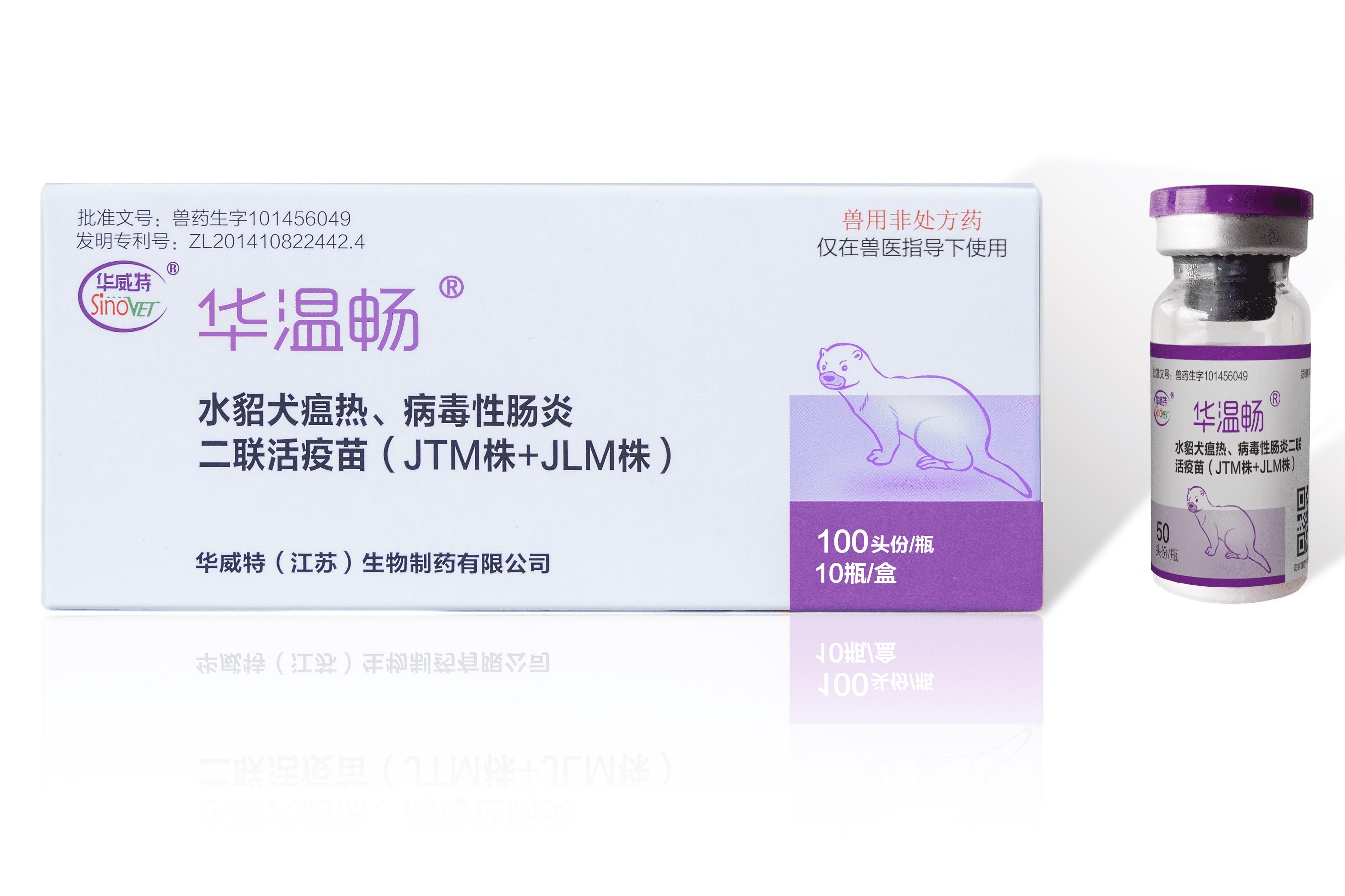水貂犬瘟热、病毒性肠炎二联活疫苗(TJM株+JLM株)产品特点