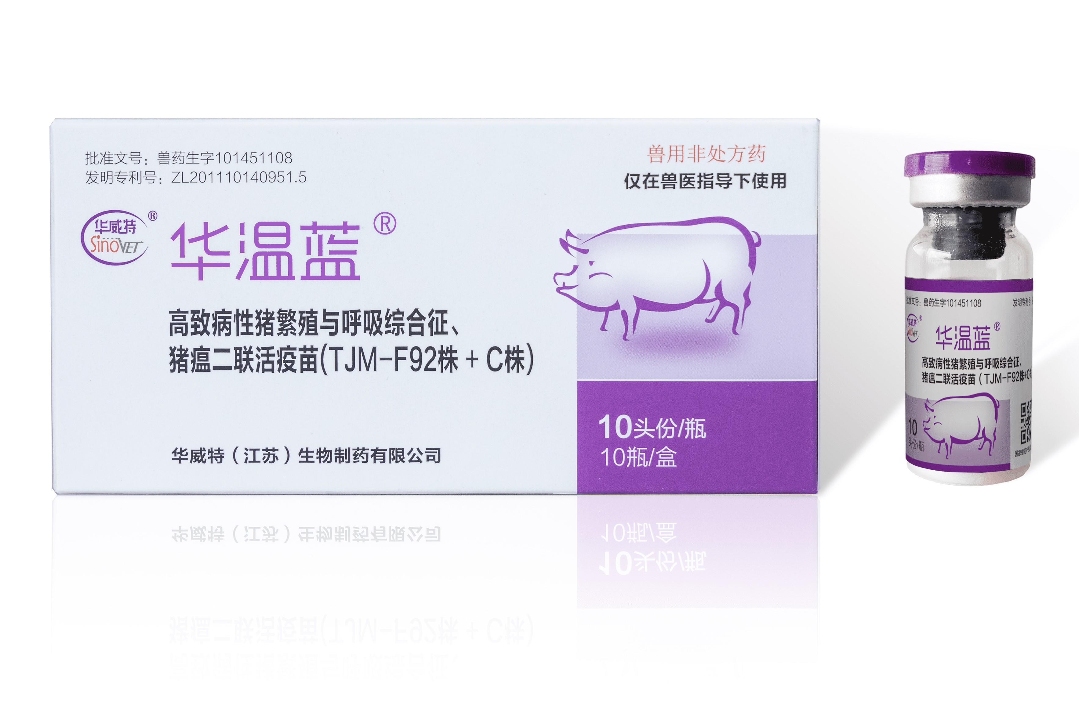 高致病性猪繁殖与呼吸综合征、猪瘟二联活疫苗(TJM-F92株+C株)产品特点