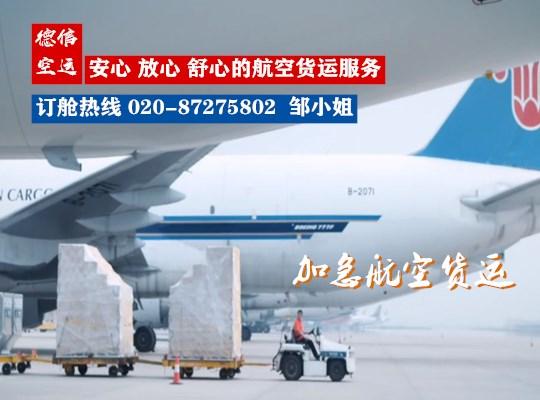 广州到北京、上海、重庆等城市空运货物超过4米长可以空运