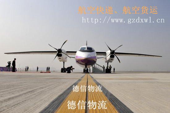 广州到运城航空货运