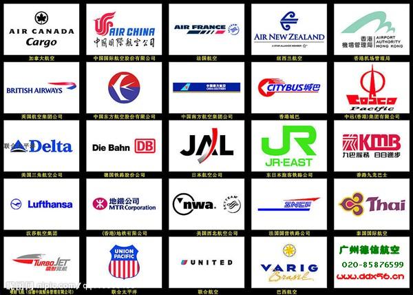 广州到北京航空货运