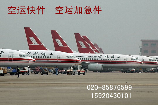 广州到威海航空货运