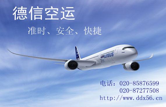广州到常州空运货物重量限制