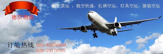 广州到喀什空运价格及服装灯具汽配红酒航空货运